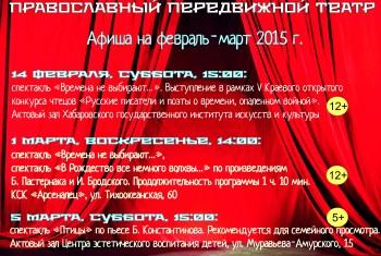 Афиша выступлений Православного передвижного театра. Февраль-март 2015 года