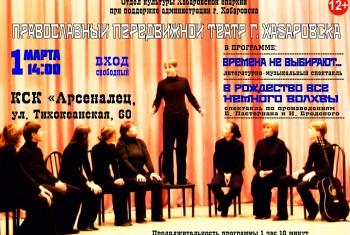 В Хабаровске пройдет презентация Православного передвижного театра