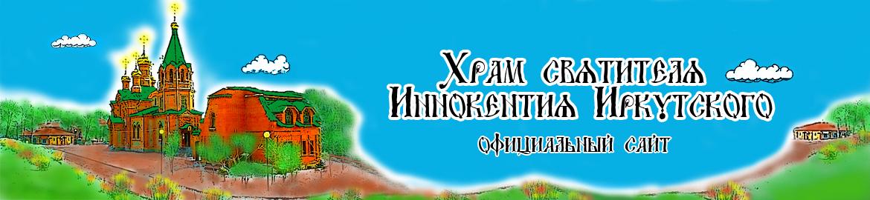 Храм Святителя Иннокентия, епископа Иркутского