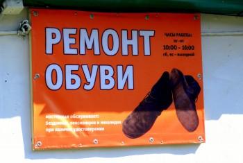 При Свято-Иннокентьевском храме открылась бесплатная мастерская по ремонту обуви