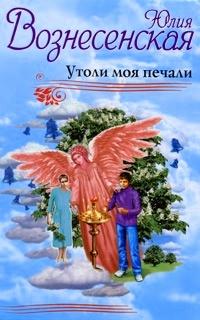 Voznesenskaya_Yu.N._—_Utoli_moya_pechali