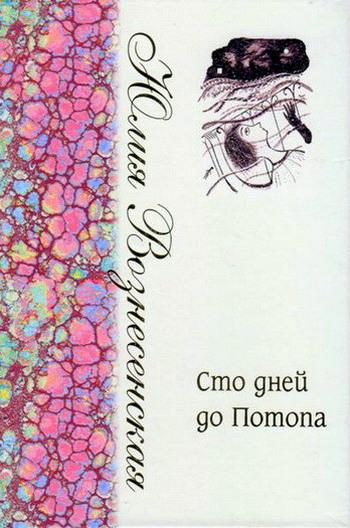 sto_dney_do_potopa_cover