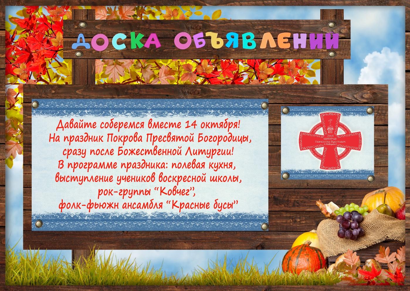 obyava-pochti