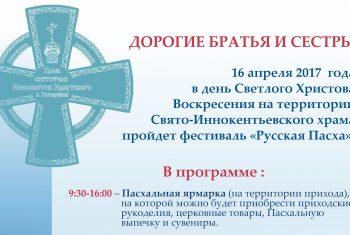 Приглашаем на фестиваль «Русская Пасха»!
