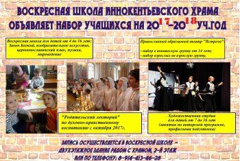 Воскресная школа Иннокентьевского храма объявляет набор учащихся на 2017-2018 учебный год