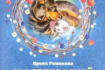 Серия книг «Учим добрые слова»