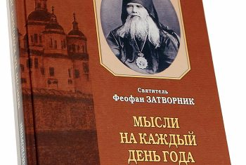 Святитель Феофан Затворник: Мысли на каждый день года по церковным чтениям из Слова Божия
