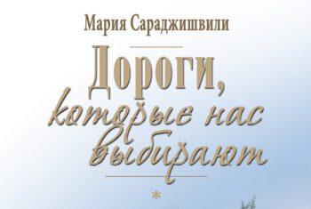 Мария Сараджишвили: Дороги, которые нас выбирают