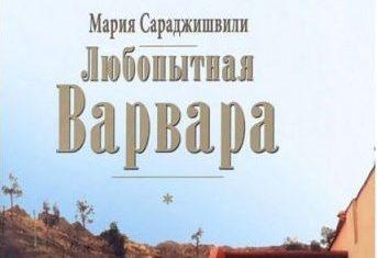 Мария Сараджишвили: Любопытная Варвара. Верность — старомодное слово?