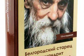 Неугасимый свет любви. Белгородский старец архимандрит Серафим (Тяпочкин)