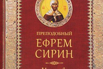 Ефрем Сирин: Собрание сочинений. Часть 1. Молитва