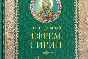 Ефрем Сирин: Собрание сочинений. Часть 2. Покаяние