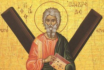 День памяти апостола Андрея Первозванного