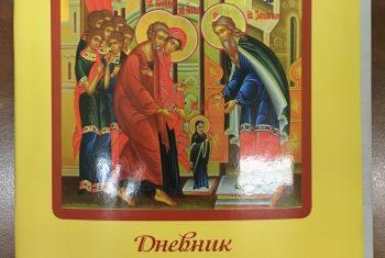 Дневник Православного школьника.