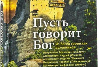 Пусть говорит Бог: Из бесед греческих духовников
