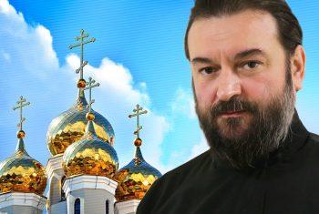 Не суди – протоиерей Андрей Ткачев