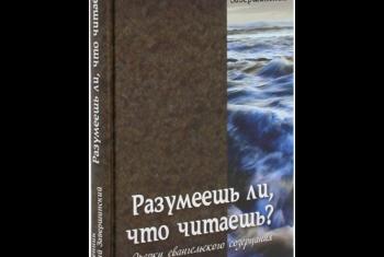 «Разумеешь ли, что читаешь?»: Очерки евангельского созерцания