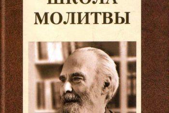 Митрополит Антоний Сурожский. Школа молитвы.
