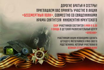 Приглашаем принять участие в акции «Бессмертный полк», совместно со священниками храма свт. Иннокентия Иркутского