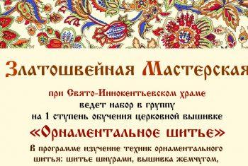 Златошвейная мастерская Свято-Иннокентьевского храма ведет набор в группу на I ступень обучения церковной вышивке