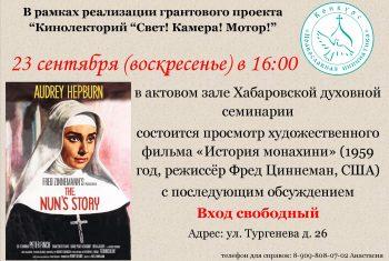 Приглашаем на кинопоказ фильма «История монахини»