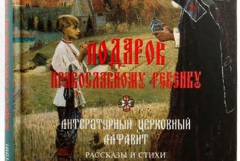 Подарок православному ребенку