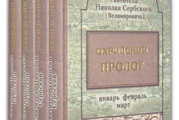 Охридский Пролог