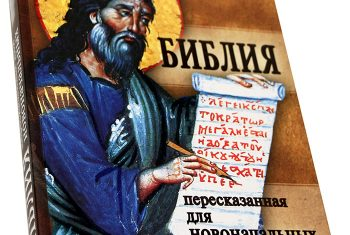 Библия пересказанная для новоначальных