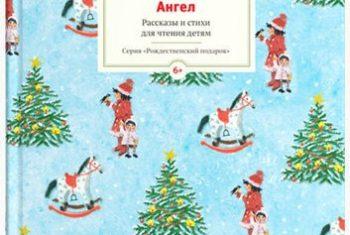 Рождественский Ангел: Рассказы и стихи для чтения детям