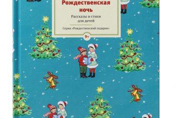 Рождественская ночь: Рассказы и стихи для детей