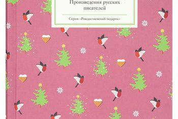 Рождественские рассказы о любви