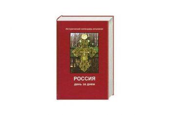 Россия день за днем