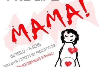 Акция против абортов. Присоединяйся!