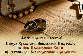 Ко Дню Православной Книги