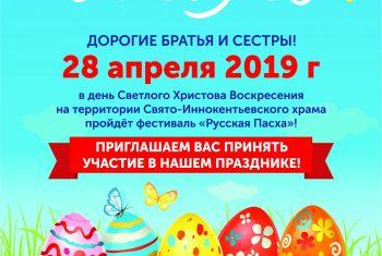 Приглашаем на фестиваль «Русская Пасха»