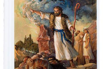 Пророк и Цари. Роман о пророке Илии