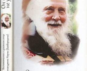 Он от нас не ушел. Воспоминания о духовном отце — приснопамятном архимандрите Науме (Байбородине)