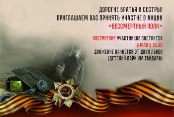 Приглашаем принять участие в акции «Бессмертный полк»