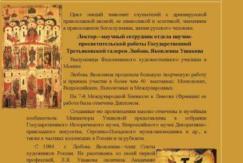 Приглашаем на лекцию искусствоведа из Третьяковской галереи