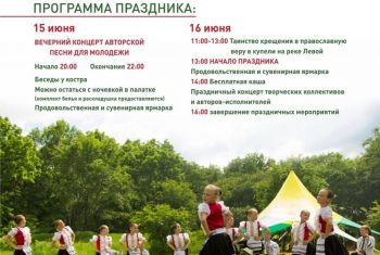 Праздник Троицы в Беловодье