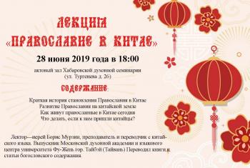 Лекция «Православие в Китае»