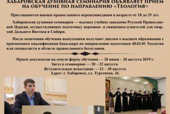 Хабаровская духовная семинария объявляет о наборе абитуриентов