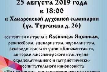 Приглашаем на встречу с Василием Яцкиным