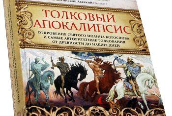 Толковый Апокалипсис: Откровение святого Иоанна Богослова и самые авторитетные толкования от древности до наших дней