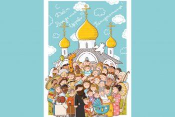 Дети воскресной школы ко дню рождения Церкви