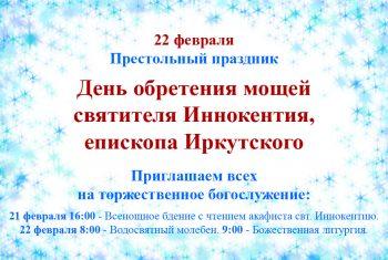 Храмовый (престольный) праздник