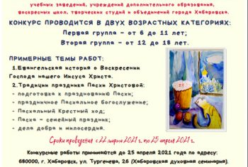 Начался приём заявок на конкурс детского творчества «Краски Пасхи»