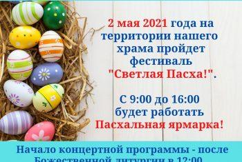 Фестиваль «Светлая Пасха!»