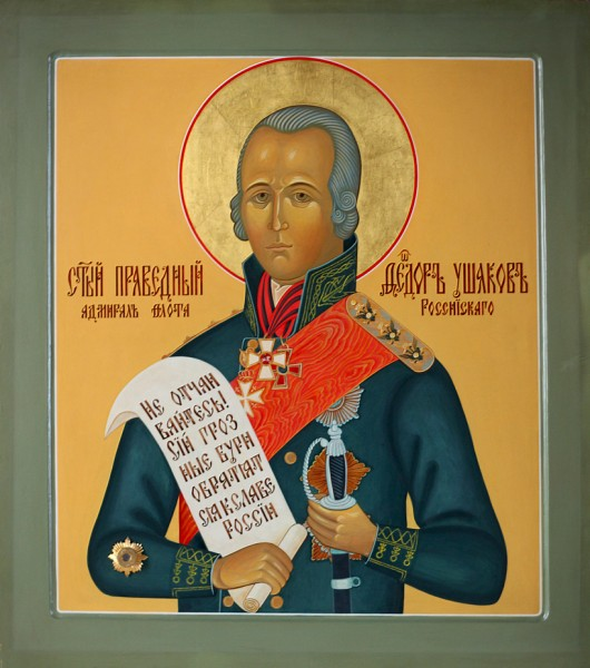 икона св. праведного Феодора Ушакова, адмирала Российского флота с частицей его св. мощей