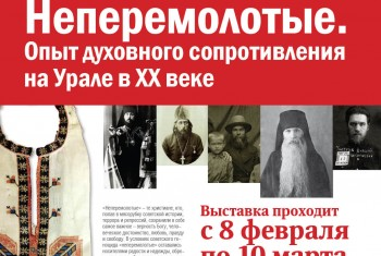 В Хабаровском краевом музее им. Н.И. Гродекова пройдет выставка «Неперемолотые», посвященная духовенству и мирянам, пострадавшим за веру в XX в.